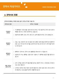 견적서 작성가이드 - 섬네일 4page