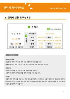 견적서 작성가이드 - 섬네일 8page