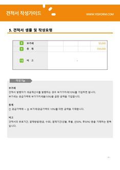 견적서 작성가이드 - 섬네일 10page