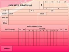 신년도 개인별업무 추진계획서(양식샘플)