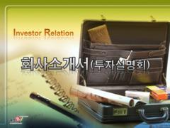 회사소개서(투자설명회)