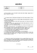 보안서약서(임직원용)