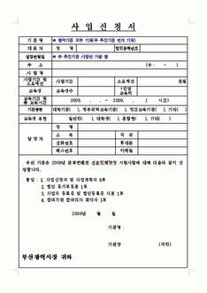 2009년 관광컨벤션 전문인력양성 시범사업 계획서(부산광역시)