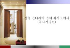건축 인테리어 업체 회사소개서(공사지명원)
