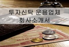 투자신탁 운용업체 회사소개서