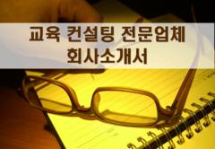 교육 컨설팅 전문업체 회사소개서
