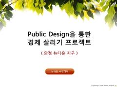 퍼블릭 디자인을 통한 경제살리기 프로젝트 : 안정뉴타운지구 ...