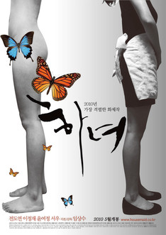 영화 '하녀' 포스터 리디자인
