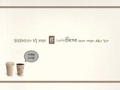 [마케팅조사론] 카페베네 A&U조사에 따른 문제점도출 및 향후과 ...