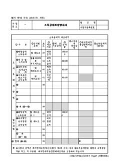 소득공제조정 명세서(기본양식) - 섬네일 1page