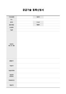 공급기술 등록신청서 양식 - 섬네일 1page