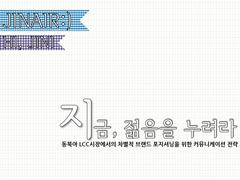 동북아 LCC 시장에서의 차별적 브랜드 포지셔닝을 위한 커뮤니케 ...