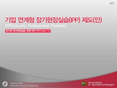 기업 연계형 장기현장실습(IPP) 제안서 ...