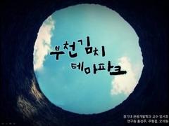 김치 테마파크 운영 제안서