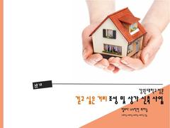 부동산학과 걷고 싶은 길 조성사업 제안서 ...
