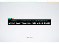 스마트 쇼핑 마케팅 전략 보고서