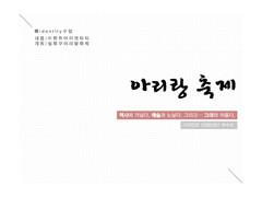 성북 아리랑축제 이벤트 제안서(1