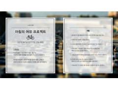 롯데껌 마케팅 전략 IMC 전략 기획안 - 사업계획서