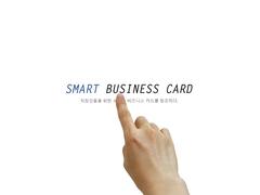 스마트 비즈니스 카드 아이디어 제안서 ...