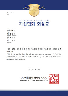 Inc. Association Certificate of Membership 기업협회회원증 - 섬네일 1page