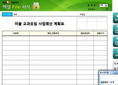 미술 교과모임 사업예산 계획표