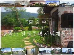 강화도 단지형 전원주택 사업계획서