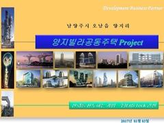 빌라 공동주택 프로젝트 건축 사업계획서