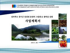 귀농 팜타운 및 농원개발 사업계획서