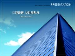 캔플랜 기획 컨설팅 사업계획서