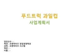 푸드트럭 과일컵 사업소개서