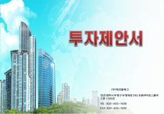 공기청정기 투자제안서