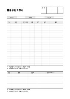 물품 구입요청서(용도) - 섬네일 1page