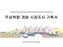 주상복합 개발 시장조사 기획서(도곡동)