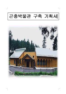 곤충박물관 구축 기획서(제주도)