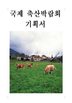 국제 축산박람회 기획서(대전)
