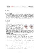 HNP(Herniated Nucleus Pulposus) 수핵 탈출증