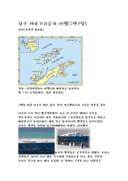 남극 세종기지로의 여행기행문