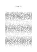 영화도가니 감상문(10)