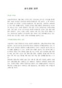상추경영 일반