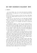 한국 사회의 저출산현상과 인구감소현상