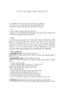 외국어로서의 한국어 교육 수업 계획을 어떻게 세울 것인가(2)
