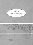 인천광역시 지역 유래
