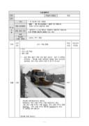 한국어 수업계획안(하다에 의한사동법)