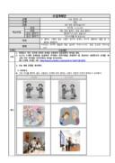 한국어 수업계획안(격식체)