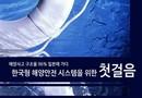 한국형 해양안전 시스템을 위한 첫걸음 보고서