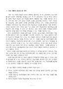 2학년 영어(기본반) 교육 보조 학습 자료 보고서