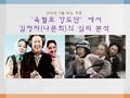 육혈포 강도단 김정자(나문희)의 심리 분석 보고서