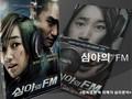범죄영화 속 피해자 심리분석(심야의 FM)