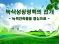 녹색성장 정책의 전개