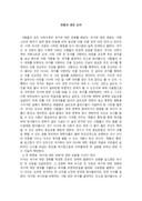 헌법의풍경 독서감상문(2)